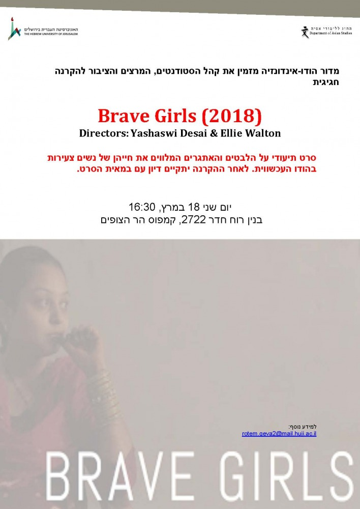 brave_girls_invitation