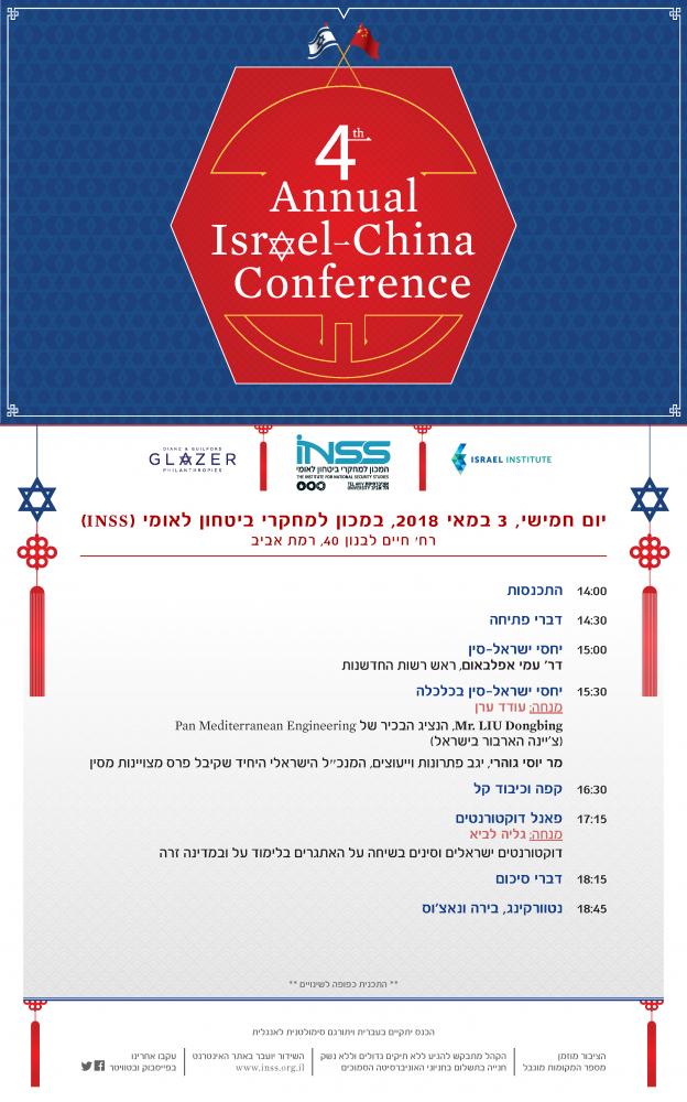 הזמנה בעברית