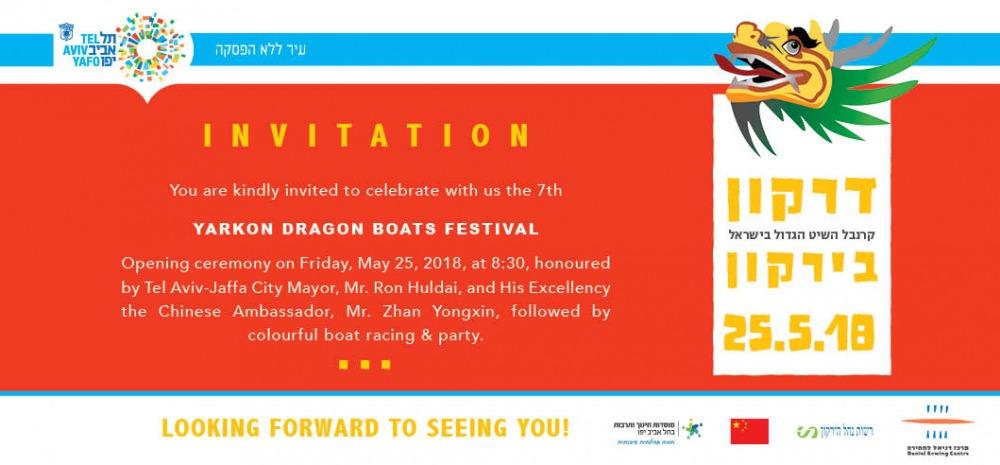 פסטיבל סירות הדרקון 2018