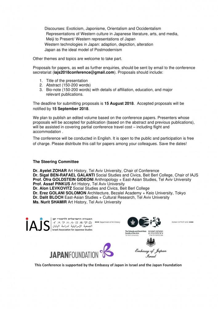 קול קורא - לימודי יפן בישראל 2