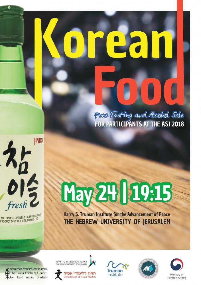 הזמנה לטעימות אוכל ואלכוהול קוריאני