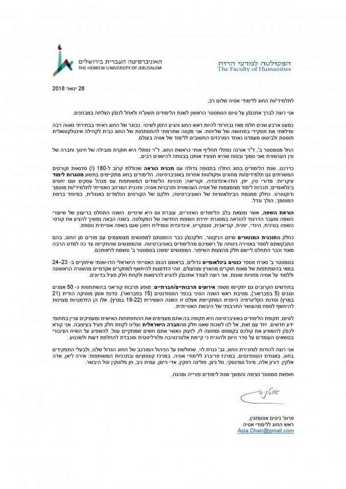 מכתב מראש החוג