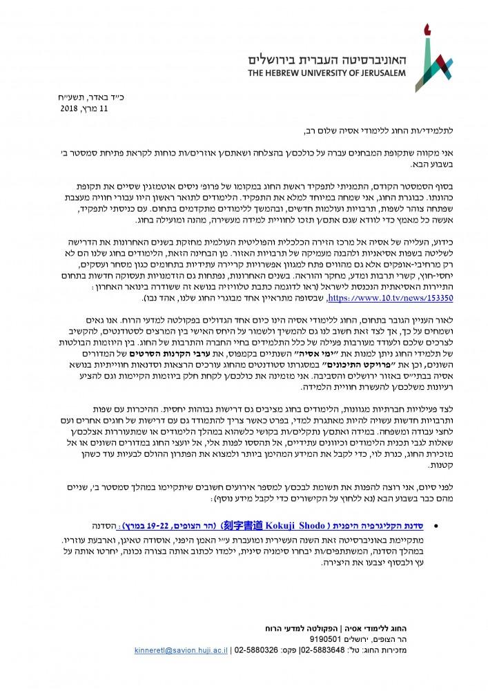 מכתב לתלמידי החוג מראשת החוג