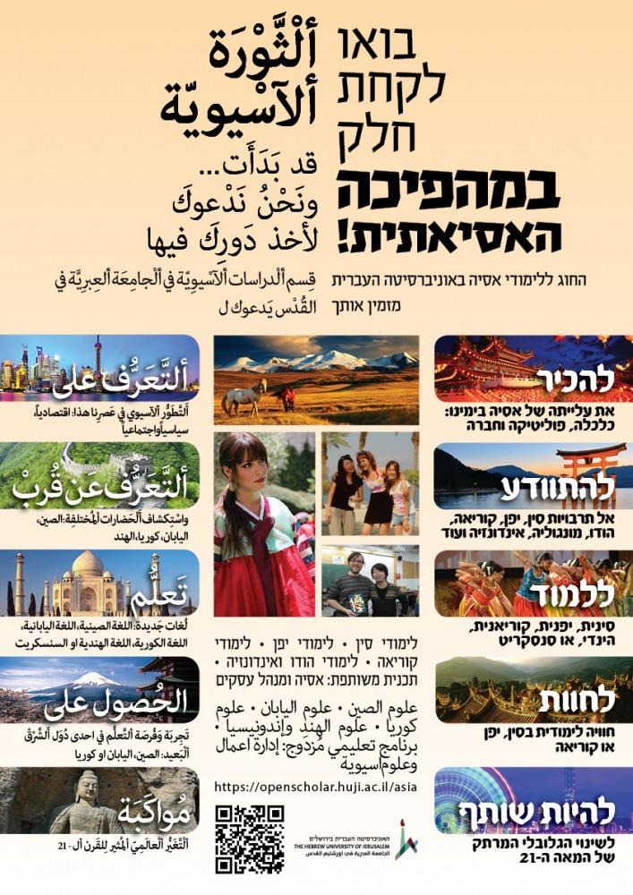 פוסטר קידום בערבית ובעברית