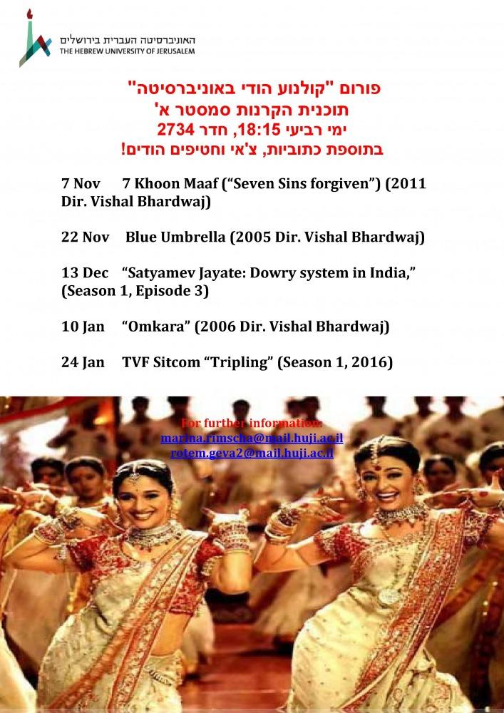פורום קולנוע הודי באוניברסיטה