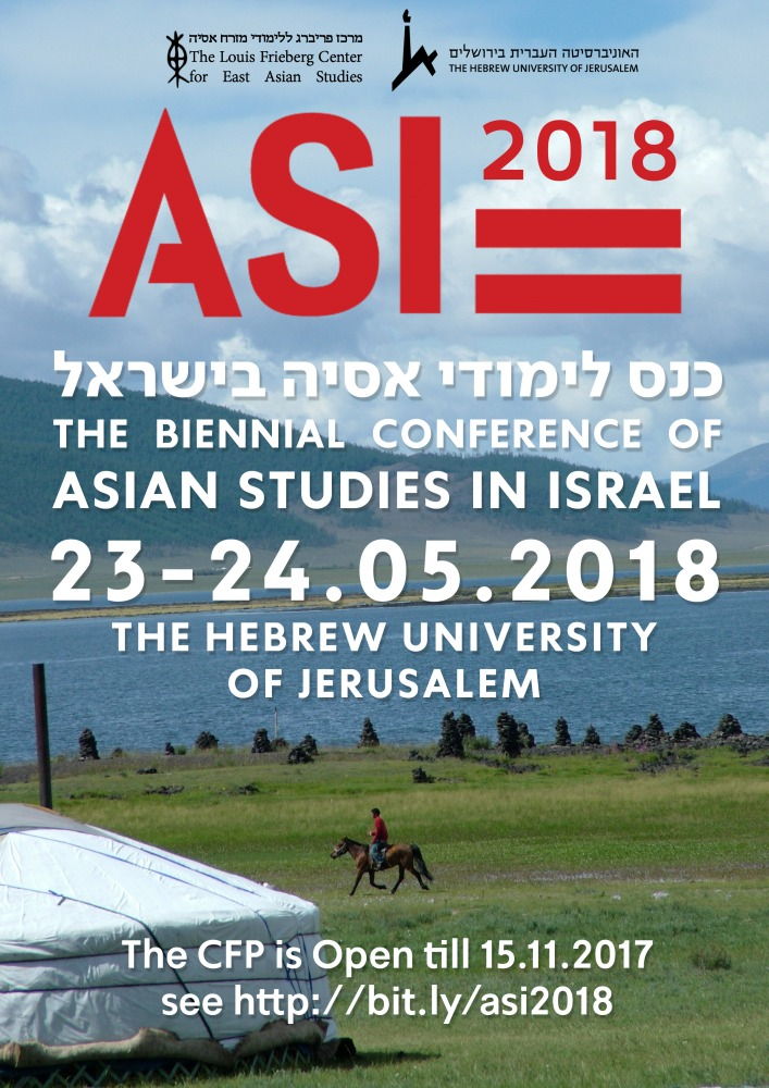 כנס לימודי אסיה 2018